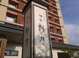 御宿町诺诺酒店, Sakaiminato