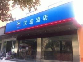 汉庭酒店台州路桥店
