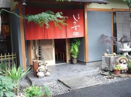 清水日式旅馆
