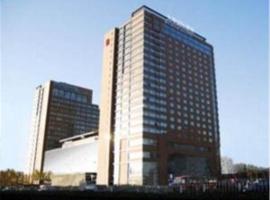 北京文津国际酒店