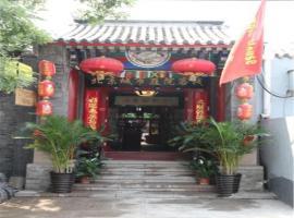 北京城市庭院客栈
