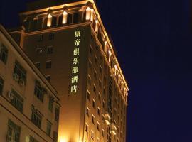 东莞康帝俱乐部酒店(广东现代国际展览中心店)