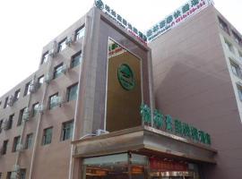 格林豪泰大同市火车站南云顶雅园快捷酒店
