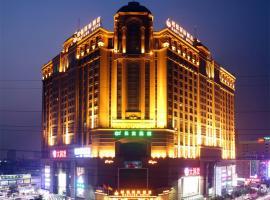 东莞栢悦国际酒店