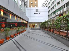 深圳东门新安酒店(原深圳新安市中心假日别墅酒店)