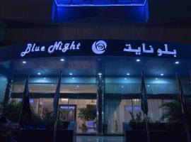 蓝色之夜酒店