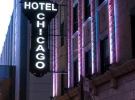 芝加哥西环酒店