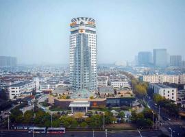 维也纳国际酒店江苏苏州大学城店