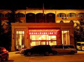 茂县九顶山国际大酒店