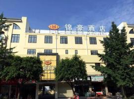 郫县锦豪酒店