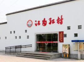 长兴江南红村