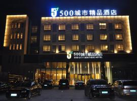 襄阳伍零零城市精品酒店