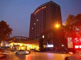 金湖宏源国际大酒店