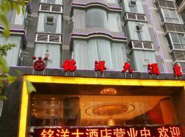 巫溪铭洋大酒店