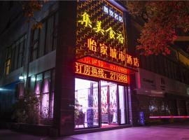 怡家连锁酒店(绵阳桃园路店)