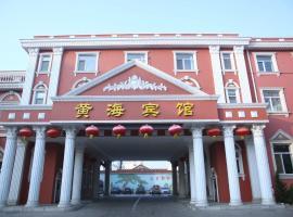 乳山黄海宾馆
