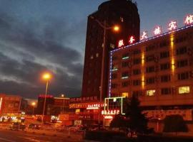 敦化服务大楼宾馆