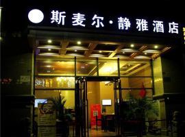 成都郫县斯麦尔·静雅酒店