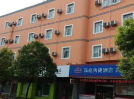 汉庭酒店上海漕河泾店