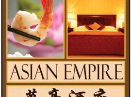 亚洲帝国酒店