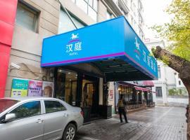 汉庭酒店上海陕西南路店
