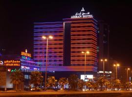 阿尔曼酒店