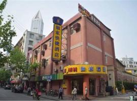 如家快捷酒店上海南京路人民广场店