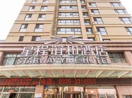 星程酒店秦皇岛和平大街店