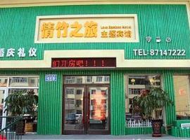 哈尔滨情竹之旅主题宾馆
