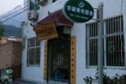 华山华驿国际青年旅舍