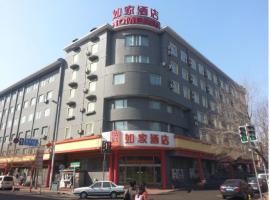 如家快捷酒店沈阳故宫刘老根大舞台店
