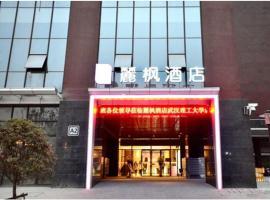麗枫酒店武汉理工大学店