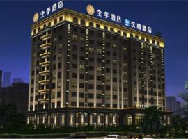 全季上海虹桥国展中心纪翟路酒店