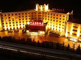 阿坝州茂县国际饭店