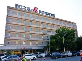 锦江之星许昌湖滨路酒店