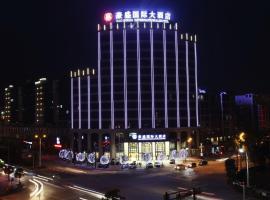玉山豪盛国际大酒店