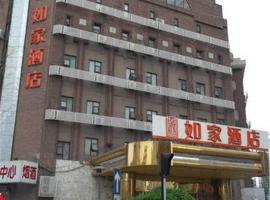 如家快捷酒店天津火车站店