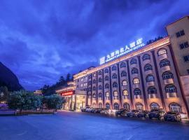 九寨沟名人酒店