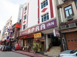 阿普拉酒店