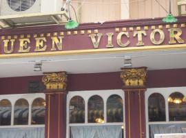 维多利亚女王酒店