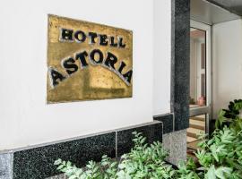 阿斯托里亚酒店