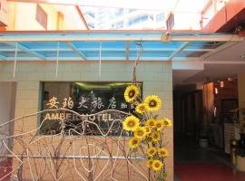 加东琥珀酒店