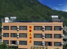 观景大酒店