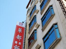 台南华都商务饭店