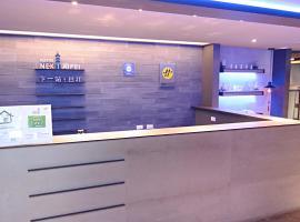 下一站台北青年旅店-西门町