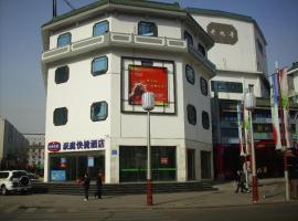 汉庭酒店太原柳巷步行街店(原开化寺店)