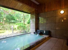 箱根和芳香四季度假村