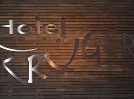 克鲁格餐厅酒店