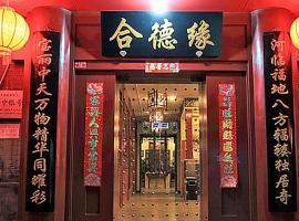 北京合德缘四合院酒店