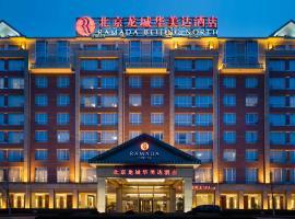 北京龙城华美达酒店